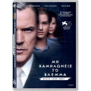 NEVER LOOK AWAY (DVD)