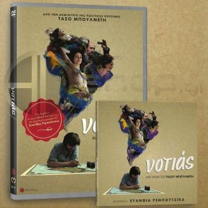 NOTIAS - Limited Deluxe Edition (DVD + CD)