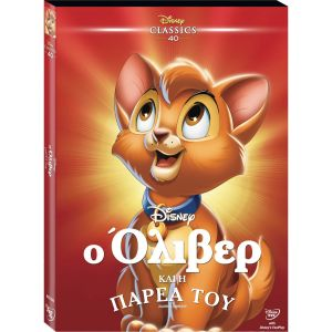 OLIVER AND COMPANY O-Ring (DVD)