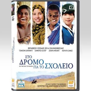 ON THE WAY TO SCHOOL (DVD)