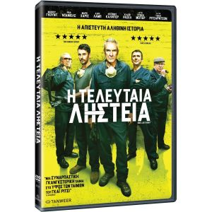 ONE LAST HEIST - THE HATTON GARDEN JOB - Η ΤΕΛΕΥΤΑΙΑ ΛΗΣΤΕΙΑ (DVD)