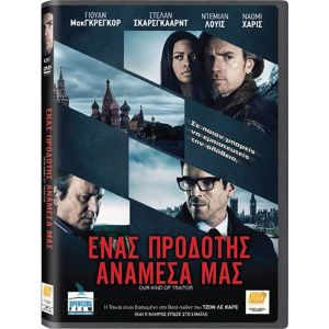 OUR KIND OF TRAITOR - ΕΝΑΣ ΠΡΟΔΟΤΗΣ ΑΝΑΜΕΣΑ ΜΑΣ (DVD)