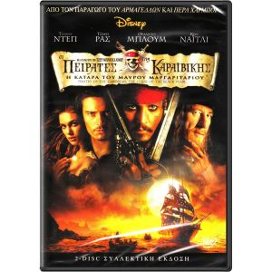 PIRATES OF THE CARIBBEAN 1: THE CURSE OF THE BLACK PEARL Collector's Edition (2 DVD)