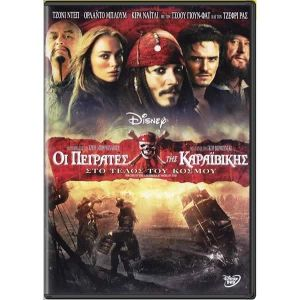 PIRATES OF THE CARIBBEAN 3: AT WORLD'S END (DVD)
