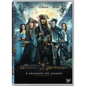 PIRATES OF THE CARIBBEAN 5: SALAZAR'S REVENGE - PIRATES OF THE CARIBBEAN 5: DEAD MEN TELL NO TALES - ΠΕΙΡΑΤΕΣ ΤΗΣ ΚΑΡΑΪΒΙΚΗΣ 5: Η ΕΚΔΙΚΗΣΗ ΤΟΥ ΣΑΛΑΖΑΡ (DVD)