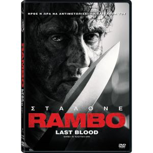 RAMBO: LAST BLOOD (DVD)