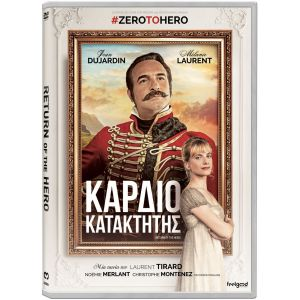 RETURN OF THE HERO - LE RETOUR DU HEROS - ΚΑΡΔΙΟΚΑΤΑΚΤΗΤΗΣ (DVD)