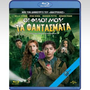 RL STINE'S MOSTLY GHOSTLY: HAVE YOU MET MY GHOULFRIEND? - OI ΦΙΛΟΙ ΜΟΥ, ΤΑ ΦΑΝΤΑΣΜΑΤΑ (BLU-RAY)
