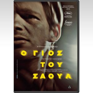SON OF SAUL (DVD)