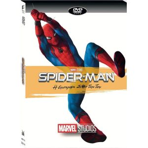 SPIDER-MAN: HOMECOMING - SPIDER-MAN: H ΕΠΙΣΤΡΟΦΗ ΣΤΟΝ ΤΟΠΟ TOY O-Ring (DVD) ***MARVEL EXCLUSIVE***