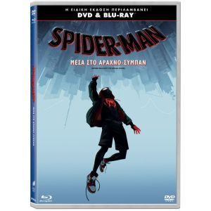SPIDER-MAN: INTO THE SPIDER-VERSE - SPIDER-MAN: ΜΕΣΑ ΣΤΟ ΑΡΑΧΝΟ-ΣΥΜΠΑΝ Special Edition Combo (DVD + BLU-RAY) & ΜΕΤΑΓΛΩΤΤΙΣΜΕΝΟ ΣΤΑ ΕΛΛΗΝΙΚΑ