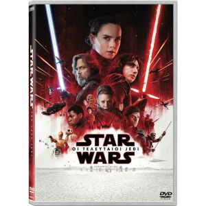 STAR WARS: THE LAST JEDI - STAR WARS: ΟΙ ΤΕΛΕΥΤΑΙΟΙ JEDI (DVD)