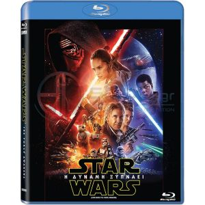 STAR WARS VII: THE FORCE AWAKENS - STAR WARS VII: Η ΔΥΝΑΜΗ ΞΥΠΝΑΕΙ [ΕΛΛΗΝΙΚΟ] (2 BLU-RAYs) *STAR WARS SAGA*