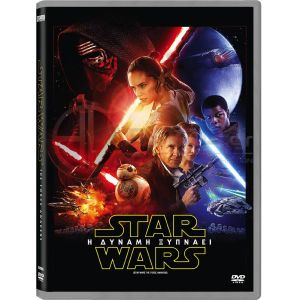 STAR WARS VII: THE FORCE AWAKENS - STAR WARS VII: Η ΔΥΝΑΜΗ ΞΥΠΝΑΕΙ [ΕΛΛΗΝΙΚΟ] (DVD) *STAR WARS SAGA*