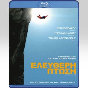 SUNSHINE SUPERMAN (BLU-RAY)