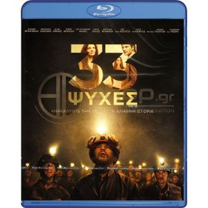 THE 33 - 33 ΨΥΧΕΣ (BLU-RAY)