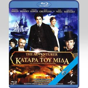 THE ADVENTURER: THE CURSE OF THE MIDAS BOX - THE ADVENTURER: Η ΚΑΤΑΡΑ ΤΟΥ ΜΙΔΑ (BLU-RAY)
