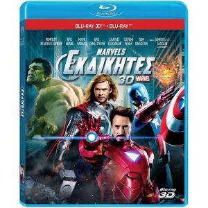 THE AVENGERS 3D Superset - ΟΙ ΕΚΔΙΚΗΤΕΣ 3D Superset (BLU-RAY 3D + BLU-RAY) ***MARVEL EXCLUSIVE***