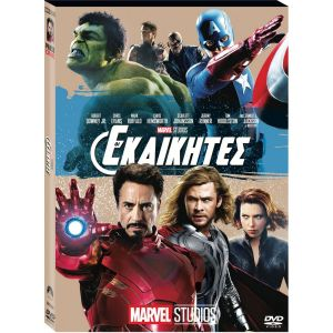 THE AVENGERS - ΟΙ ΕΚΔΙΚΗΤΕΣ O-Ring (DVD) ***MARVEL EXCLUSIVE***