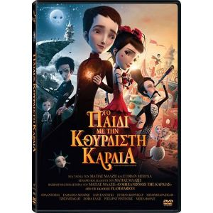 THE BOY WITH THE CUCKOO CLOCK HEART - ΤΟ ΠΑΙΔΙ ΜΕ ΤΗΝ ΚΟΥΡΔΙΣΤΗ ΚΑΡΔΙΑ (DVD)