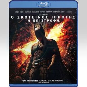 THE DARK KNIGHT RISES 2-DISC SPECIAL EDITION (2 BLU-RAYs)