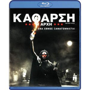 THE FIRST PURGE: A NATION REBORN - ΚΑΘΑΡΣΗ Η ΑΡΧΗ (BLU-RAY)