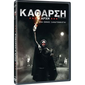 THE FIRST PURGE: A NATION REBORN - ΚΑΘΑΡΣΗ Η ΑΡΧΗ (DVD)
