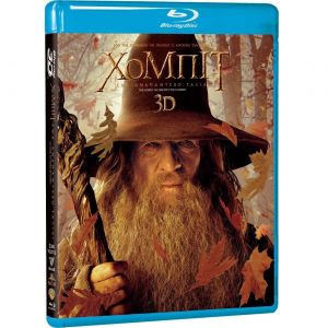 THE HOBBIT: AN UNEXPECTED JOURNEY 3D - THE HOBBIT: ΕΝΑ ΑΝΑΠΑΝΤΕΧΟ ΤΑΞΙΔΙ 3D (2 BLU-RAY 3D + 2 BLU-RAY)