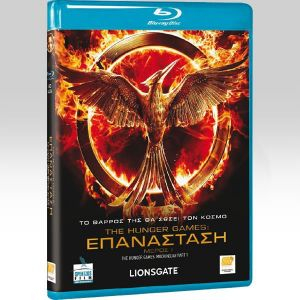 THE HUNGER GAMES: MOCKINGJAY Part I - THE HUNGER GAMES: ΕΠΑΝΑΣΤΑΣΗ ΜΕΡΟΣ Ι (BLU-RAY)