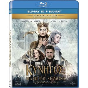 THE HUNTSMAN: WINTER'S WAR 3D Extended - Ο ΚΥΝΗΓΟΣ: Η ΜΑΧΗ ΤΟΥ ΧΕΙΜΩΝΑ 3D Extended (BLU-RAY 3D + BLU-RAY)