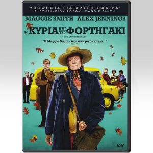 THE LADY IN THE VAN - Η ΚΥΡΙΑ ΚΑΙ ΤΟ ΦΟΡΤΗΓΑΚΙ (DVD)