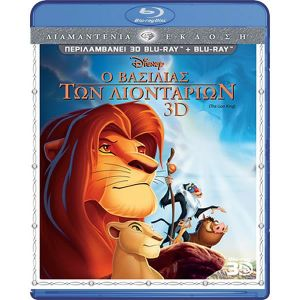 THE LION KING 3D Superset - Ο ΒΑΣΙΛΙΑΣ ΤΩΝ ΛΙΟΝΤΑΡΙΩΝ 3D Superset (BLU-RAY 3D + BLU-RAY) & ΣΤΑ ΕΛΛΗΝΙΚΑ