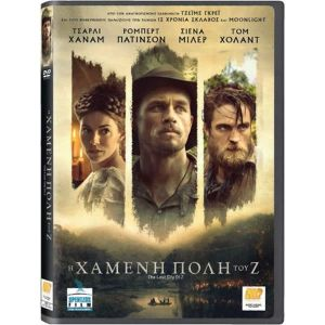 THE LOST CITY OF Z - Η ΧΑΜΕΝΗ ΠΟΛΗ ΤΟΥ Ζ (DVD)
