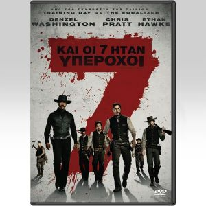 THE MAGNIFICENT SEVEN [2016] - ΚΑΙ ΟΙ 7 ΗΤΑΝ ΥΠΕΡΟΧΟΙ [2016] (DVD)