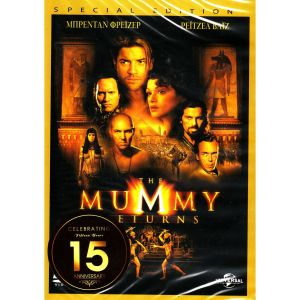 THE MUMMY RETURNS - Η ΜΟΥΜΙΑ ΕΠΙΣΤΡΕΦΕΙ Special Edition (2 DVDs)