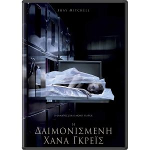 THE POSSESSION OF HANNAH GRACE - Η ΔΑΙΜΟΝΙΣΜΕΝΗ ΧΑΝΑ ΓΚΡΕΙΣ (DVD)