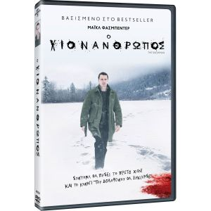 THE SNOWMAN - Ο ΧΙΟΝΑΝΘΡΩΠΟΣ (DVD)