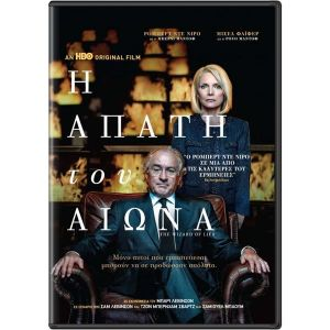 THE WIZARD OF LIES - Η ΑΠΑΤΗ ΤΟΥ ΑΙΩΝΑ (DVD)