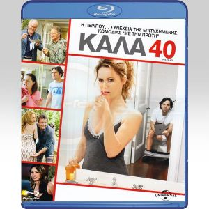 THIS IS 40 - ΚΑΛΑ 40 (BLU-RAY)