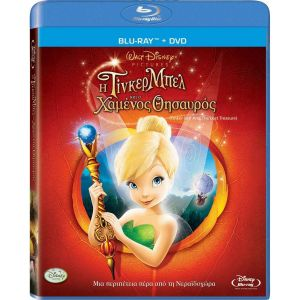 TINKER BELL AND THE LOST TREASURE - Η ΤΙΝΚΕΡΜΠΕΛ ΚΑΙ Ο ΧΑΜΕΝΟΣ ΘΗΣΑΥΡΟΣ COMBO (DVD & BD)