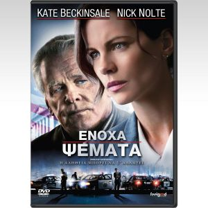 TRIALS OF CATE McCALL - ΕΝΟΧΑ ΨΕΜΑΤΑ (DVD)