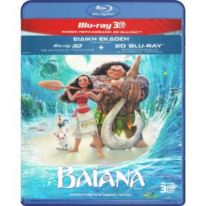 VAIANA 3D Special Edition Superset (BLU-RAY 3D + BLU-RAY)