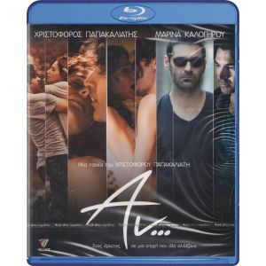 WHAT IF... - ΑΝ... (BLU-RAY)