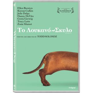 WIENER-DOG (DVD)