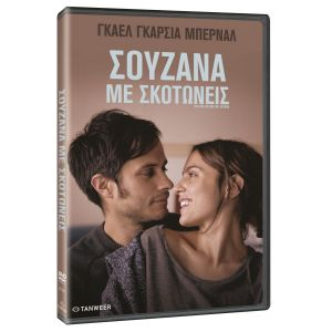YOU'RE KILLING ME SUSANA - ΣΟΥΖΑΝΑ ΜΕ ΣΚΟΤΩΝΕΙΣ (DVD)