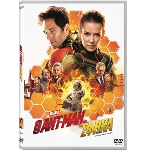 ANT-MAN AND THE WASP - Ο ΑΝΤ-ΜΑΝ ΚΑΙ Η ΣΦΗΚΑ (DVD)