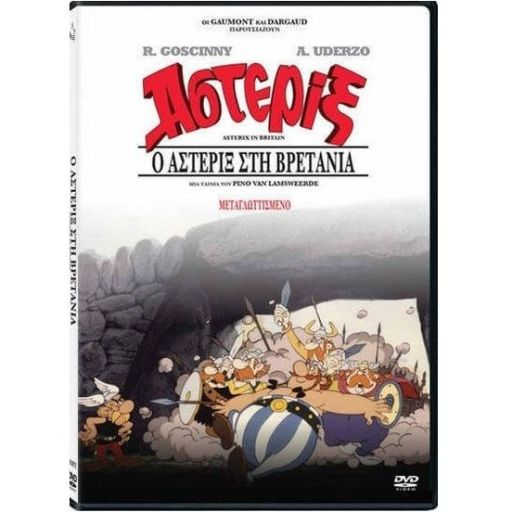 ASTERIX IN BRITAIN - Ο ΑΣΤΕΡΙΞ ΣΤΗ ΒΡΕΤΑΝΙΑ (DVD)