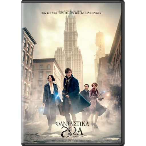 FANTASTIC BEASTS AND WHERE TO FIND THEM - ΦΑΝΤΑΣΤΙΚΑ ΖΩΑ ΚΑΙ ΠΟΥ ΒΡΙΣΚΟΝΤΑΙ (DVD)