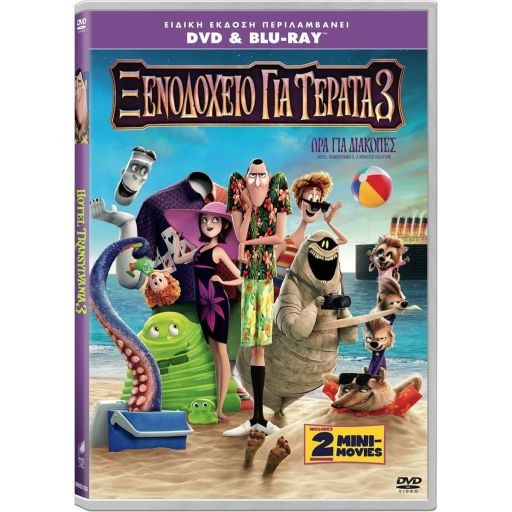 HOTEL TRANSYLVANIA 3: A MONSTER VACATION (DVD + BLU-RAY)