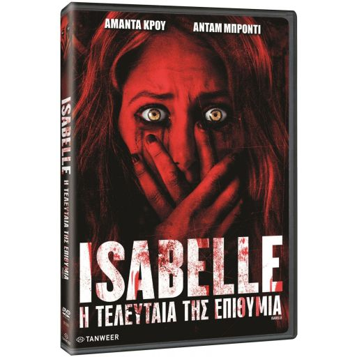 ISABELLE - ISABELLE: Η ΤΕΛΕΥΤΑΙΑ ΤΗΣ ΕΠΙΘΥΜΙΑ (DVD)
